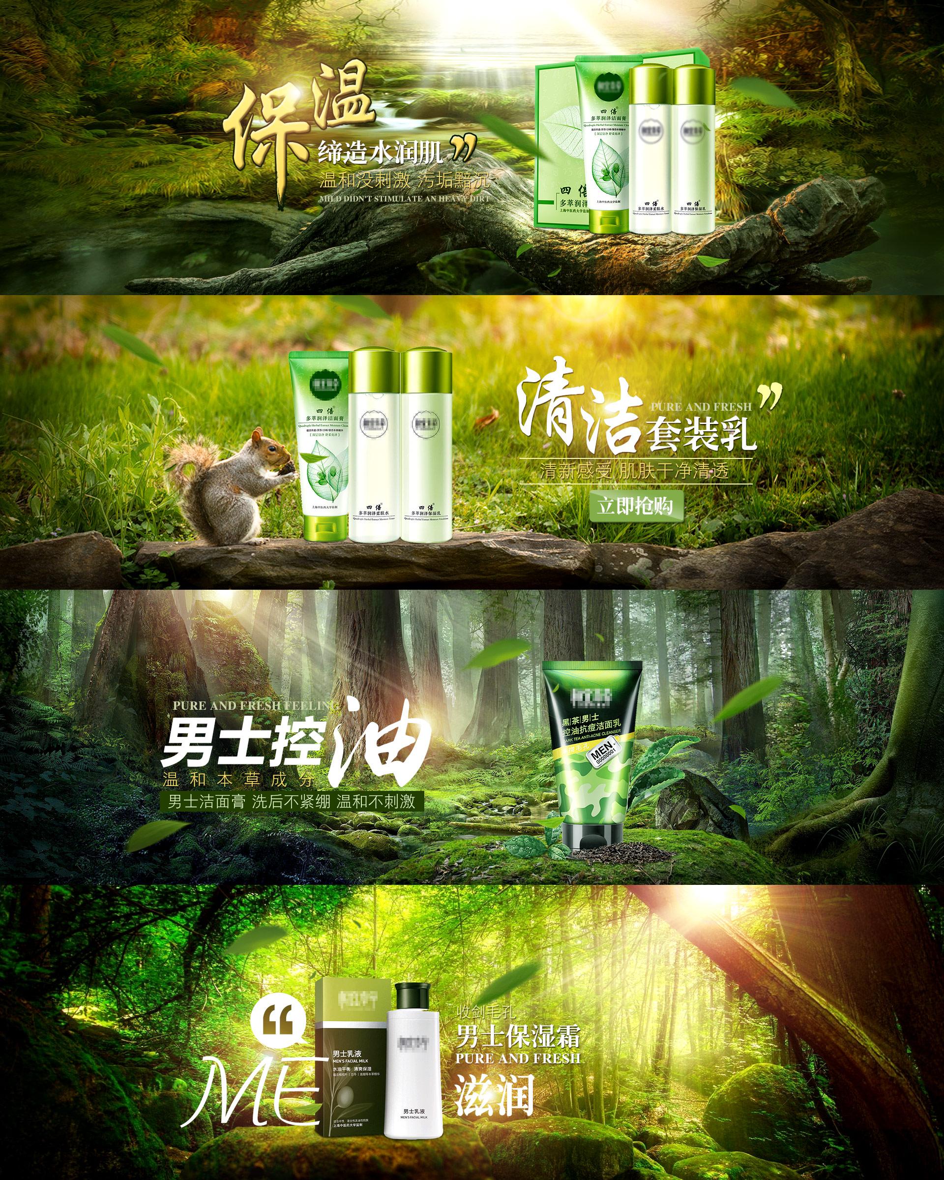 淘宝天猫绿色森林全屏海报固定背景小清新